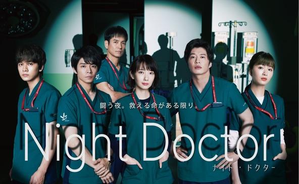 フジテレビ月9ドラマ「ナイト・ドクター」Blu-ray&DVD-BOX 2/16(水)発売決定! (C)フジテレビジョン