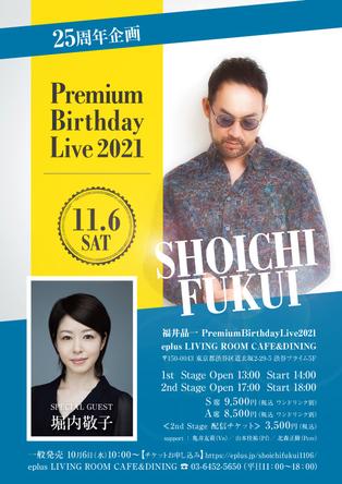 ミュージカル俳優・福井晶一による25周年企画 ~Premium Birthday Live 2021~ eplus LIVING ROOM CAFE&DININGで開催決定!! (1)
