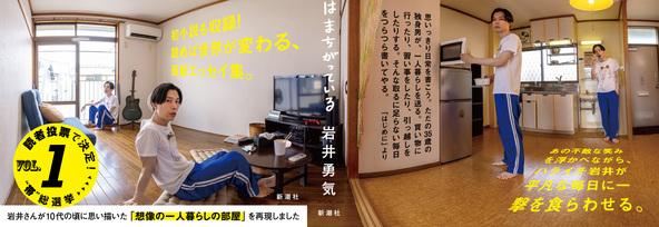 【9月28日発売!】ハライチ・岩井勇気のエッセイ集第2弾『どうやら僕の日常生活はまちがっている』読者と作った帯、初版デザイン公開! (1)