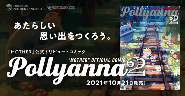『MOTHER』公式トリビュートコミック『Pollyanna2』40作品と特別インタビューを収載し、2021年10月21日発売決定! (1)  (C)SHIGESATO ITOI / Nintendo (C)HOBONICHI