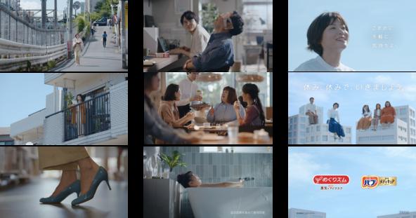 「#さがそう私の休み休み」 プロジェクト 始動!新TVCMでは上野樹里さんらが自分らしい休み方を実践!~9月22日(水)より新TVCM「休み、休みで、いきましょう。」篇 放送開始~