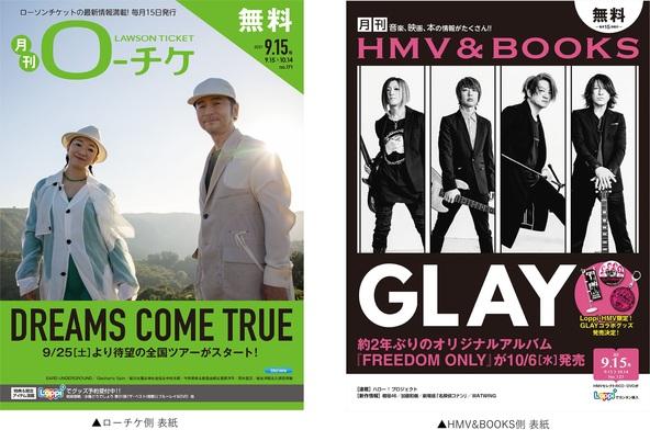 【本日発行】フリーペーパー『月刊ローチケ/月刊HMV&BOOKS』9月号の表紙・巻頭特集は「DREAMS COME TRUE」&「GLAY」が登場! (1)