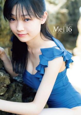 2021年8月「書泉・女性タレント写真集売上ランキング」発表!第1位は「モーニング娘。'21山崎愛生ファースト写真集『Mei16』」! (1)