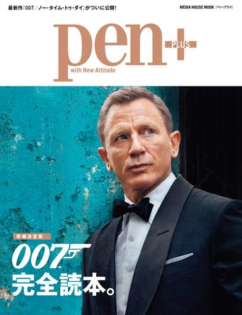 最新作『007/ノー・タイム・トゥ・ダイ』に加え、全作品ガイド、音楽、ファッション、原作まで網羅した007シリーズ完全保存版。Pen+(ペン・プラス)『【増補決定版】007 完全読本。』大好評発売中! (1)