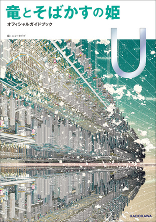 細田守監督最新作、大ヒット上映中の「竜とそばかすの姫」の全貌に迫るオフィシャルガイドブック発売!