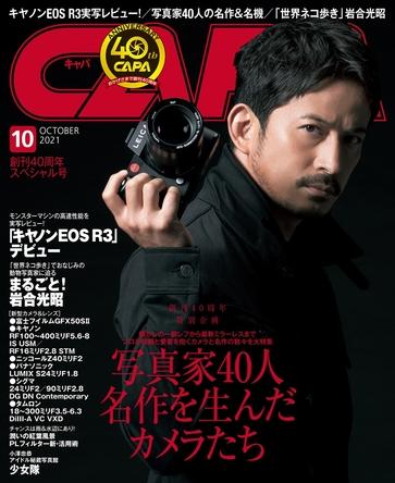 岡田准一が愛機とともに登場、アツいカメラ愛を語る!「CAPA 10月号」で写真家40名の名作と思い出カメラが大集合