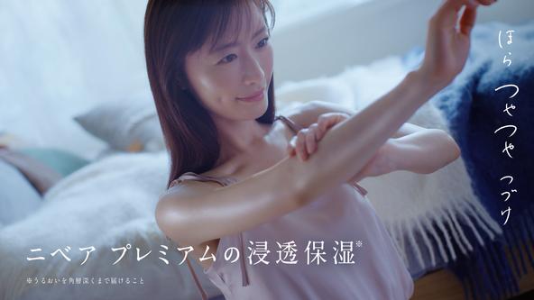 『ニベア プレミアムボディミルク モイスチャー』新WEBCM 松本まりかさんのうるおいつやラインに注目!!  「うるおいの先の、つや肌へ。」篇「お風呂あがりはスピード勝負」篇
