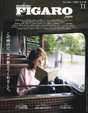 新しい世界で歩き出す時に出合い読んでおきたい本を、53人が推薦!「フィガロジャポン」11月号「この時代に、本が教えてくれること」