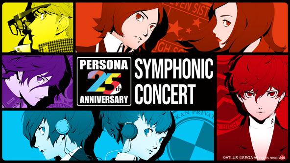 『25th Anniversary ペルソナ Symphonic Concert』開催決定! (1)