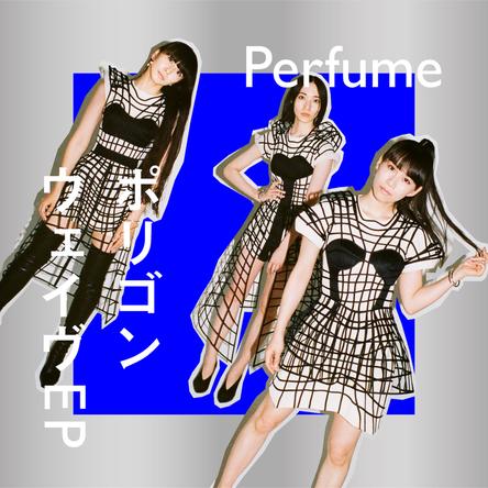 Perfume、初のEP盤「ポリゴンウェイヴEP」9月22日発売! (1)