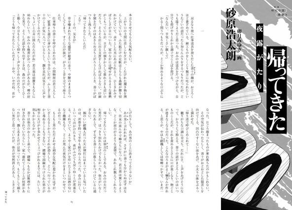 『高瀬庄左衛門御留書』が超話題!時代小説界期待の星、砂原浩太朗が「小説新潮」初登場!