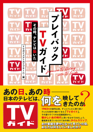あの日、あの時—日本のテレビは、何を映してきたのか?「TVガイド」の59年にわたる番組表を紐解きながら、その時代を振り返る