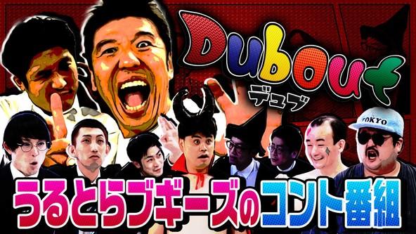 うるとらブギーズ、初の冠番組!FANY Channelで配信決定!!うるとらブギーズのコント番組Dubout~デュブ~ (1)