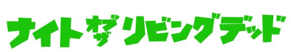 『ナイト・オブ・ザ・リビングデッド』吹替版制作プロジェクト メインキャスト役 声優決定! (1)