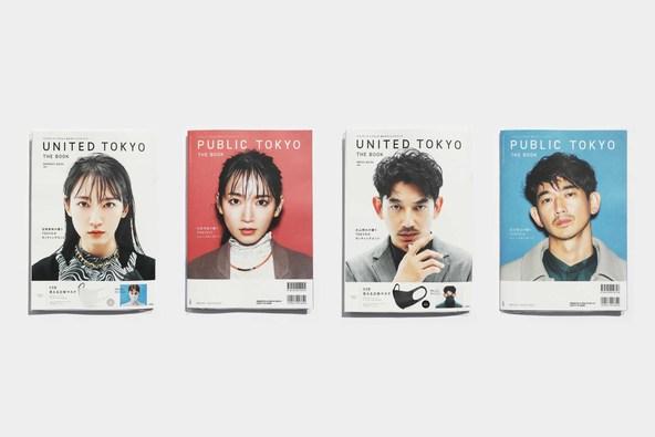 永山瑛太と吉岡里帆が纏う、TOKYOのファッションスタイル「UNITED TOKYO」「PUBLIC TOKYO」から初のオフィシャルブックが発売 (1)