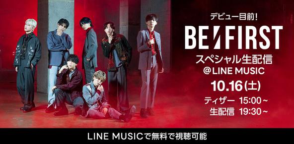 「デビュー目前!BE:FIRSTスペシャル生配信@LINE MUSIC」配信決定!10月16日19時30分からLINE MUSICアプリで誰でも無料視聴が可能 (1)