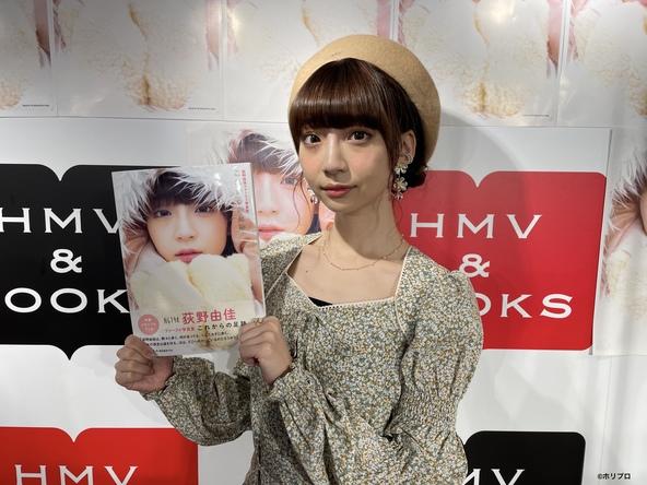【荻野由佳】ファースト写真集『これからの足跡』発売記念イベントレポート
