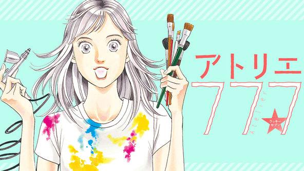 恋愛過疎期女子が始める遅咲きの恋!『アトリエ777』(きら)が、コミックDAYSで10月10日より連載配信スタート! (1)