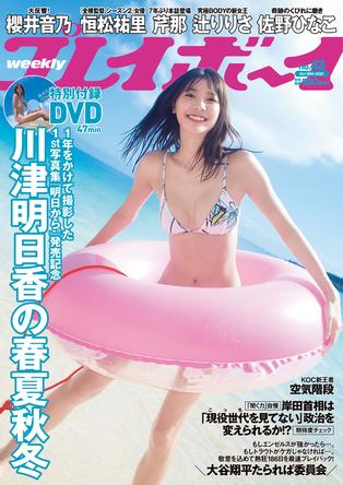 『週刊プレイボーイ43号』表紙 川津明日香 (c)桑島智輝/週刊プレイボーイ