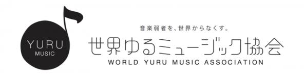 トミタ栞が率いる「ゆるミュージックほぼオールスターズ」『J-WAVE INNOVATION WORLD FESTA 2021』にて初パフォーマンス 11月に配信デビューも決定! (1)