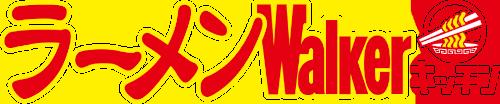 厳選店を170軒以上掲載した関西ラーメン本の決定版!『ラーメンWalker関西2022』は10月11日(月)発売 (1)