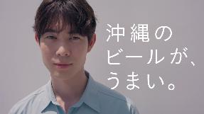 宮沢氷魚さんが オリオン ザ・ドラフト新CMに (1)