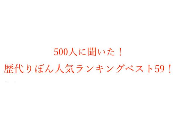 歴代りぼんおすすめ漫画人気ランキングベスト59!【500人にアンケート調査】 (1)