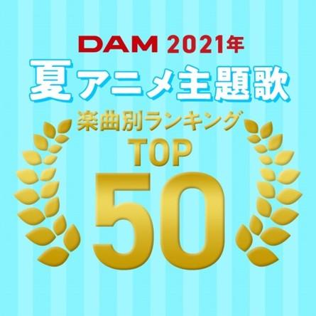 2021年夏アニメのDAMカラオケランキングTOP50発表!1位は『うらみちお兄さん』のOPテーマ「ABC体操」!! (1)