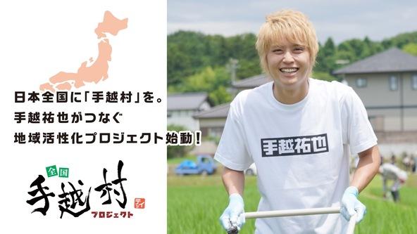 【手越村プロジェクト】初のクラウドファンディングを実施 新米2Kg+オンラインイベント