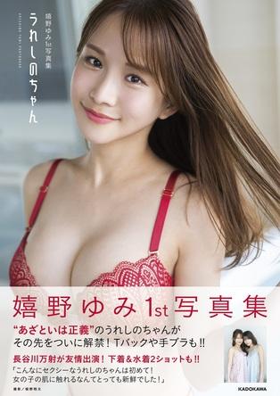 """インスタグラマー、うれしのちゃんの""""あざとさのその先へ""""をテーマにした大胆1st写真集が発売! (1)"""