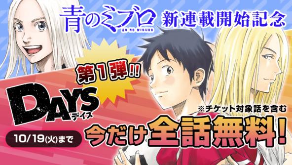 安田剛士の最新作、『青のミブロ』新連載開始記念「マガポケ」で『DAYS』10巻分無料公開! (1)