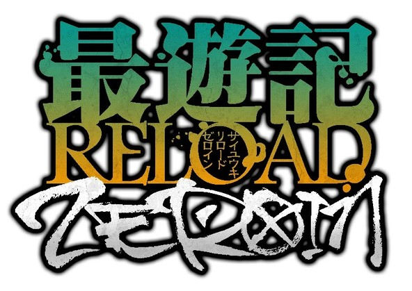 2022年1月放送のTVアニメ「最遊記RELOAD -ZEROIN-」OP・ED主題歌が決定! (1)