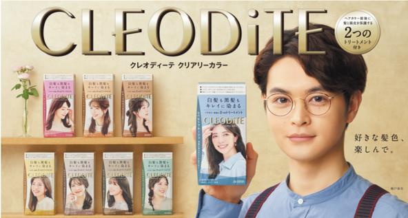 クレオディーテの新イメージキャラクターに瀬戸康史さんが就任 瀬戸康史さんがクレオディーテ・ショップ店員を熱演!新TVCMが10/15からOA開始 (1)