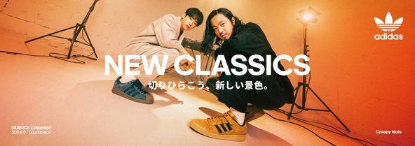 Creepy Nutsがニューアルバム「case」から「土産話」をフィーチャー 新ウェブCM「adidas Originals NEW CLASSICS」 (1)