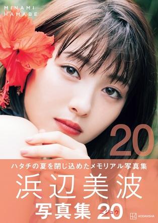 『浜辺美波写真集 20』発売前重版決定! 本人からの最新コメントも到着! (1)