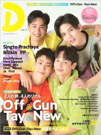 日本初の専門誌・タイドラマガイド「D」最新号が発売! Off&Gun×Tay&Newが日本初表紙で登場!! (1)