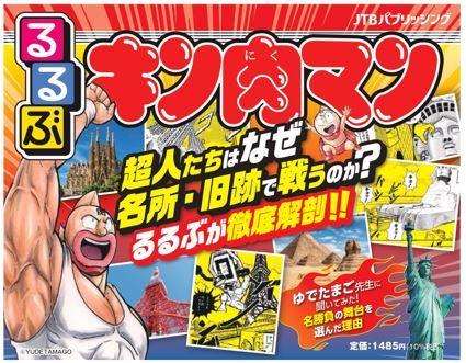 『キン肉マン』×『るるぶ』の最強タッグ!超人たちの戦いの舞台に込められた思いが、いま明かされる『るるぶキン肉マン』2021年11月29日(金)(いい肉の日)発売 (1)