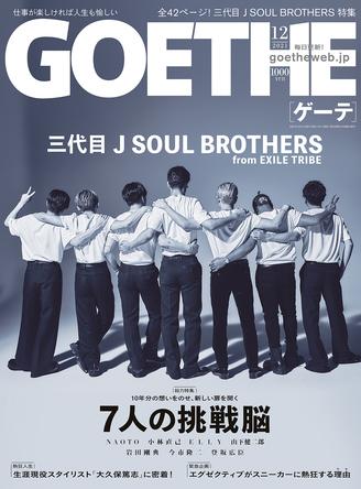 ゲーテ12月号は三代目 J SOUL BROTHERS特集! 全42ページのフォトストーリー&インタビュー! 挑戦を語る (1)