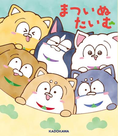 え? これが「おそ松さん」!? なかよし6匹があなたをいやす♪「まついぬたいむ」がついに書籍化!! (1)