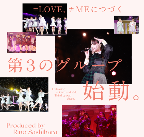 =LOVE, ≠MEにつづく、指原莉乃プロデュースによる「第3のグループ」オーディション開催決定!! (1)