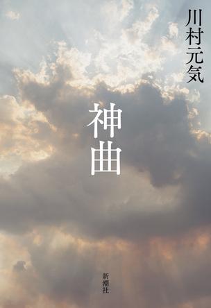 『世界から猫が消えたなら』『四月になれば彼女は』『百花』の川村元気が贈る2年半ぶりの長編小説『神曲』発売決定!