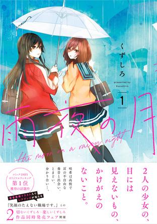 くずしろ最新作『雨夜の月』1巻が『笑顔のたえない職場です。』4巻と同日発売!! 2作品連動のフェアも開催