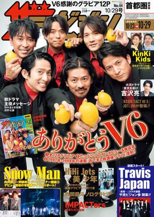 表紙はベストアルバム「Very6 BEST」をリリースするV6 「学校へ行こう!」裏話やツアー最終公演へ思いをたっぷり語る!さらにSnow ManライブリポやTravis Japan新連載もスタート!!