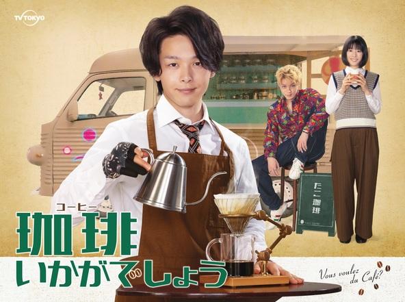 中村倫也主演ドラマ『珈琲いかがでしょう』Blu-ray&DVD BOXに磯村勇斗主演のParavi オリジナルストーリーなど豪華特典が収録!