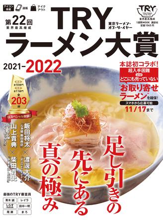 """今年もついに発表!""""東京・ラーメン・オブ・ザ・イヤー""""『第22回 TRYラーメン大賞 2021-2022』が発売に"""