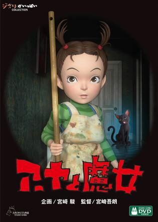 【アーヤと魔女】宮崎吾朗が挑むスタジオジブリ約5年ぶりとなる劇場公開作品にして、初のフル3DCG作品『アーヤと魔女』のブルーレイ&DVDが12月1日発売決定!