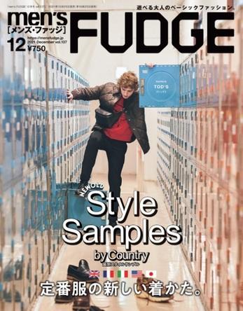 定番服の新しい着かたとは?『men's FUDGE 2021年12月号』10月25日(月)発売