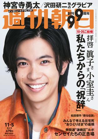 神宮寺勇太が「週刊朝日」の表紙&グラビアに単独登場!「僕、癒やしは捨てている派です」の真意とは?