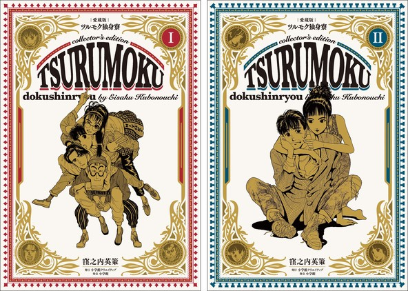 『愛蔵版ツルモク独身寮』 連載当時のカラーページを再現して、いよいよ刊行開始!