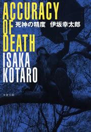 伊坂幸太郎作品の魅力を徹底分析!作品間でリンクする世界感とは?